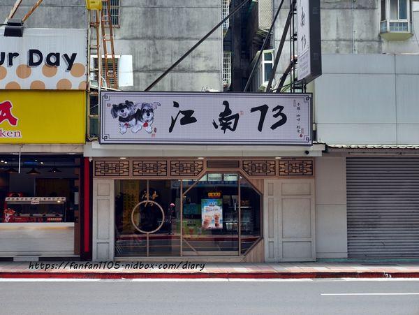 【內湖飲料外送】江南73 手搖飲料專賣 近 #哈拉影城 #茶飲 #氣泡飲 #咖啡 (1).JPG
