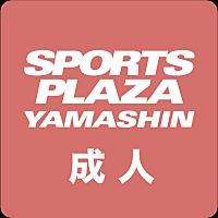 スポーツプラザ山新常陸太田