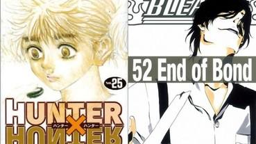 史上最酷的日本漫畫封面 《獵人》大熱門!