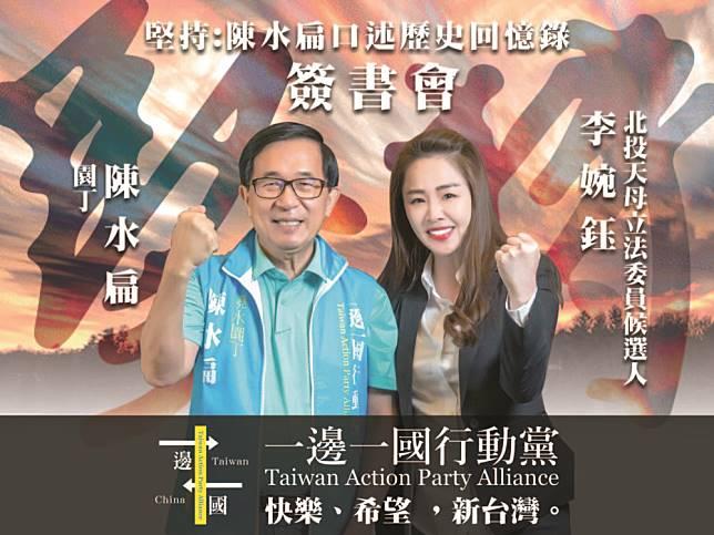 來勢洶洶!陳水扁週日站台李婉鈺 一邊一國「園丁」加水助勝選