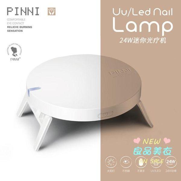 美甲機 迷你Mini光療機 UV膠烤燈烘干機 LED燈珠美甲光療機便攜USB光療機