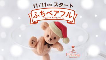 日本Tully's Coffee泰迪熊杯緣子登場,來杯耶誕限定暖心飲料吧!