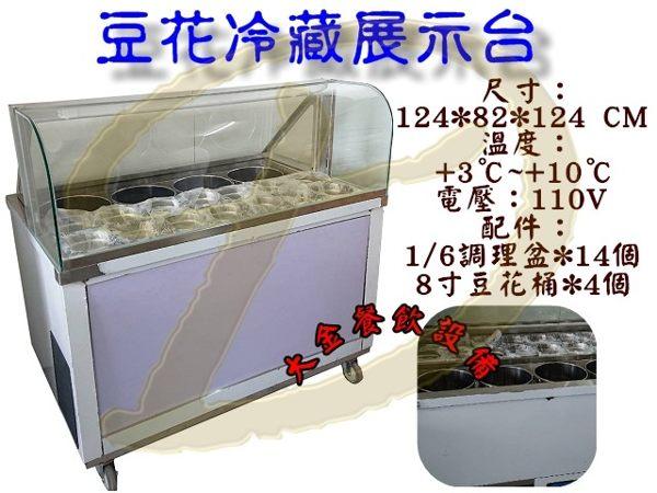 冷藏豆花展示台 4桶豆花 14格料理台