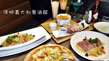 【內湖美食】洋城義大利餐酒館-內湖家樂福店 #義式料理 #米塔集團 #獨立空間座位席