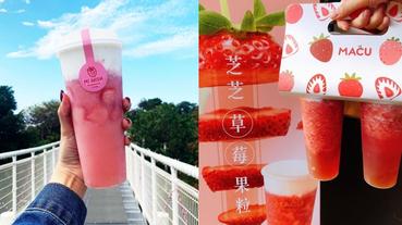 麻古茶坊推出「芝芝草莓果粒」!4 家刷爆 IG 的夢幻草莓奶蓋,單身狗喝了也能有戀愛的感覺