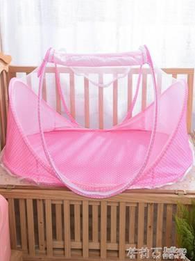 嬰兒蚊帳罩免安裝可折疊寶寶防蚊床上蒙古包兒童新生支架防摔神器 茱莉亞