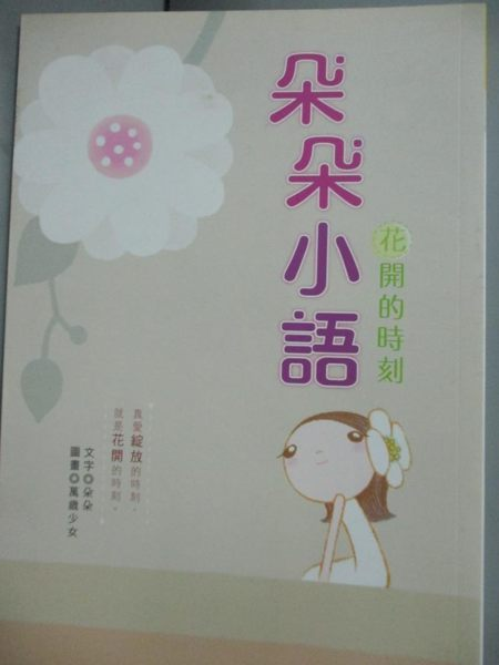 【書寶二手書T1/心靈成長_ICS】朵朵小語-花開時刻_朵朵