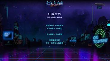 [台北] 透過沉浸式體驗遊戲,在《明日俱樂部 CLUB Tomorrow》贏得最後勝利