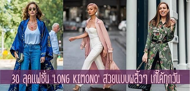 30 ลุคแฟชั่น 'Long Kimono' สวยแบบพลิ้วๆ เก๋ได้ทุกวัน