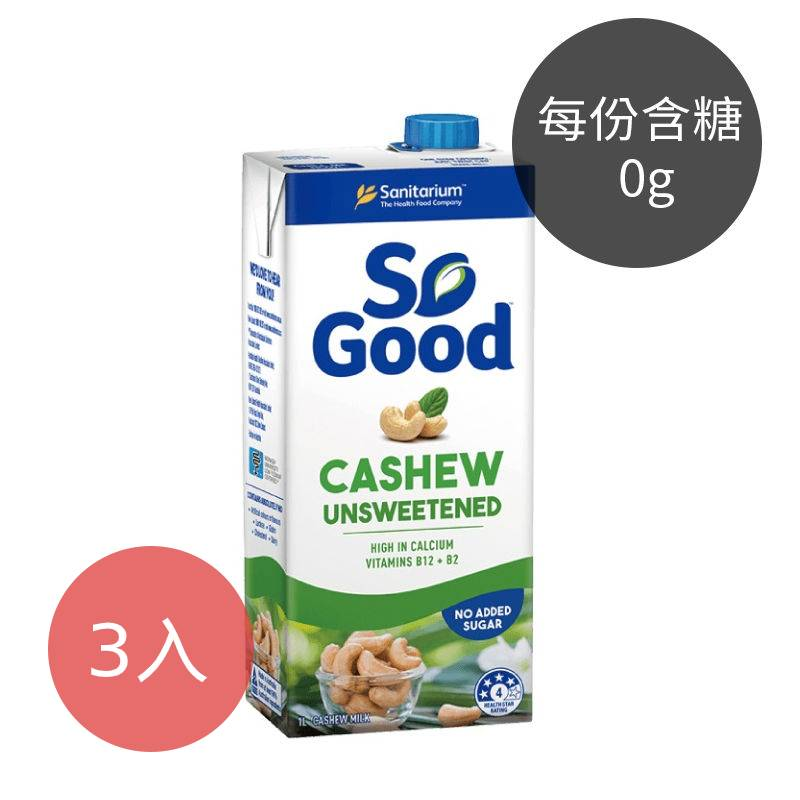 .每份 碳水 2.4g |熱量 44 kcal |蛋白質 1.1g每份 |含糖 0g|2.3% 腰果含量.Sanitarium以開發方便且具營養的早餐為目的,並隨著全球食物趨勢推出一系列So Good