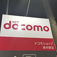 ドコモショップ串木野店