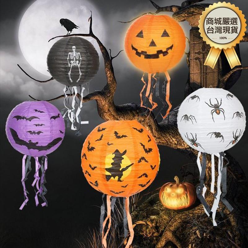 萬聖節造型紙燈籠 佈置 派對道具 南瓜 女巫 蝙蝠 骷髏 萬聖節裝飾 萬聖節裝飾 萬聖節派對
