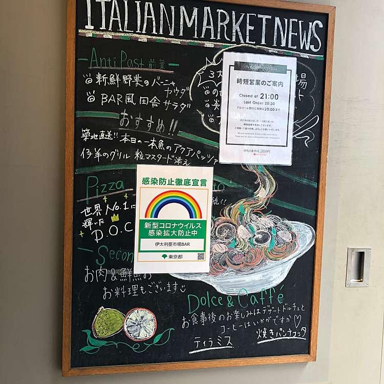 実際訪問したユーザーが直接撮影して投稿した新宿イタリアン伊太利亜市場 BARの写真