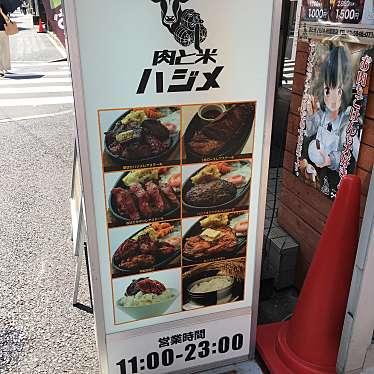 肉と米 ハジメ 秋葉原店のundefinedに実際訪問訪問したユーザーunknownさんが新しく投稿した新着口コミの写真