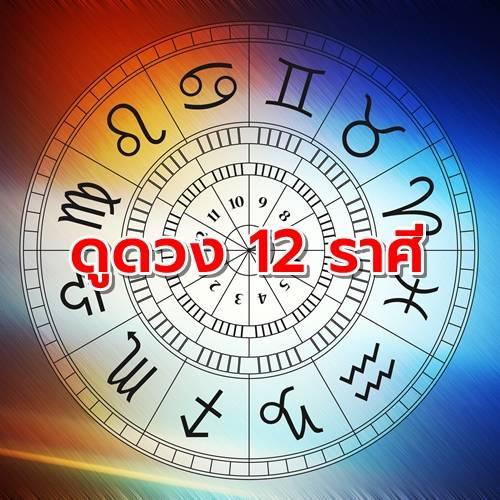 ดูดวง 12 ราศี เดือนมิถุนายน 2563 โดย อาจารย์สุลต่าน