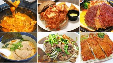 新莊推薦必吃好吃的美食、小吃、餐廳、旅遊景點-懶人包