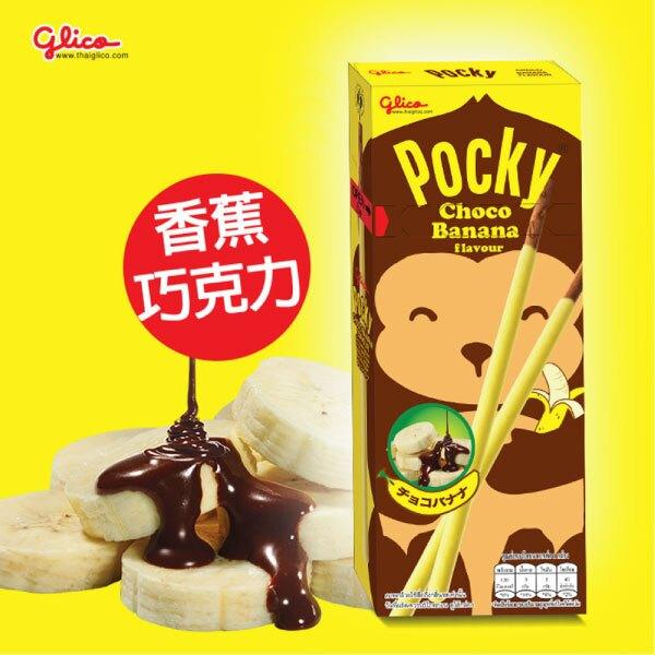 泰國 固力果 pocky 香蕉巧克力棒 25g【20885】。人氣店家櫻桃飾品的有最棒的商品。快到日本NO.1的Rakuten樂天市場的安全環境中盡情網路購物,使用樂天信用卡選購優惠更划算!