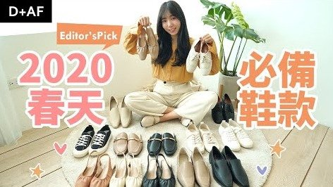 2020流行趨勢 春夏必備鞋款TOP 5