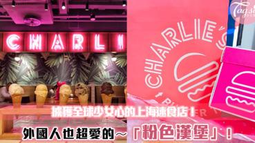 擄獲全球少女心!上海最火紅「粉色漢堡」奶昔也超好喝 連外國人都愛