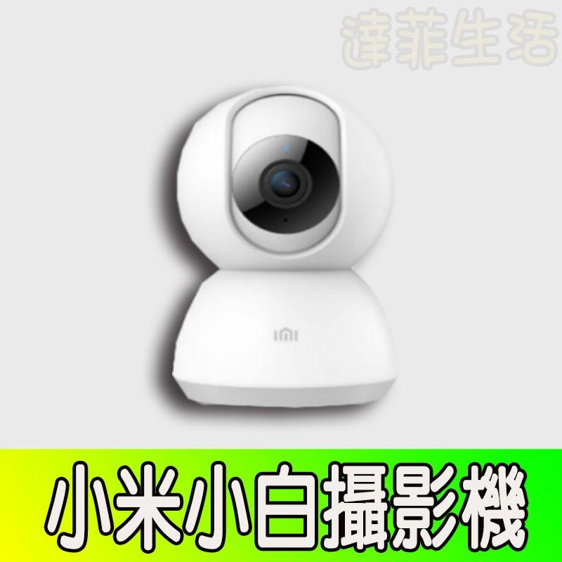 小米米家智慧攝影機1080P 雲台版輸入規格:5V 1A支援系統:Android 4.4或iOS 9.0以上版本設備工作環境: -10°C~50°C無線連接:WIFI IEEE 802.11b/g/n