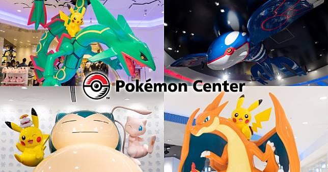 爆買!關東地區四大Pokemon Center逛透透