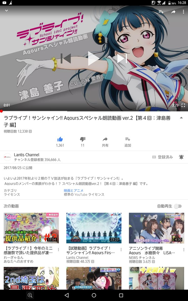 Screenshot_20170826-162822.png
