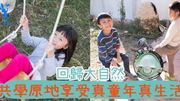 【專欄作家:呀劍萬帥】回歸大自然,童年共學原地Heart Space Childhood
