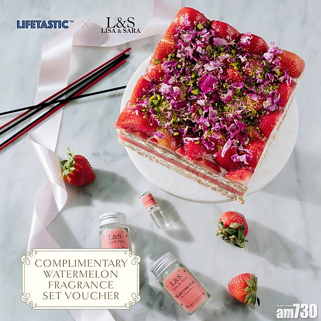 【西瓜控】LIFETASTIC食CAKE送 Lisa & Sara 香水