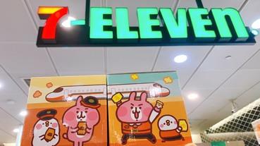 7-ELEVEN攜手高鐵站內開賣!「台灣高鐵與卡娜赫拉的小動物」聯名食飲
