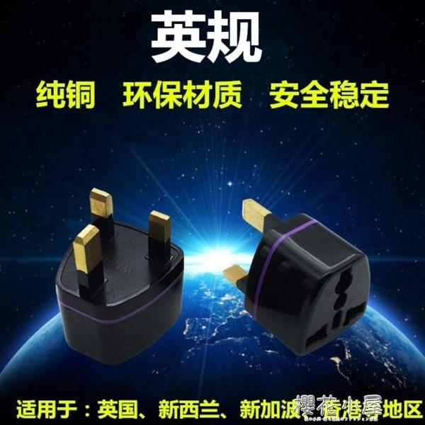 電源轉接頭轉換器萬能出國差旅游旅行插座插頭國際全球通用