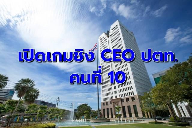 เปิดเกมชิง CEO ปตท.คนที่ 10 เริ่ม!