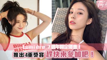 Lumière 7週年限定優惠!4大獎賞推出,小資女絕對不能錯過~免費購物獎賞!