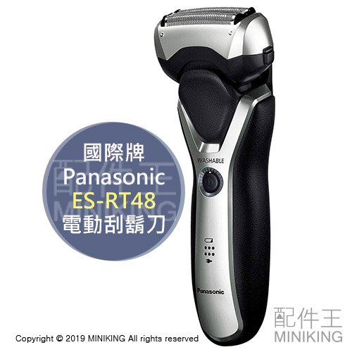 日本代購 空運 2019新款 Panasonic 國際牌 ES-RT48 電動刮鬍刀 3刀頭 急速1小時充電 充電座。數位相機、攝影機與周邊配件人氣店家配件王的►美容家電、刮鬍刀 | 鼻毛機 | 除毛