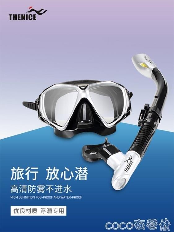 潛水面罩THENICE浮潛三寶潛水鏡呼吸管器套裝備眼鏡防霧成人兒童面罩