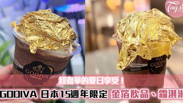 超奢華的夏日享受!GODIVA 日本15週年限定 ,推出金箔巧克力飲品、霜淇淋!