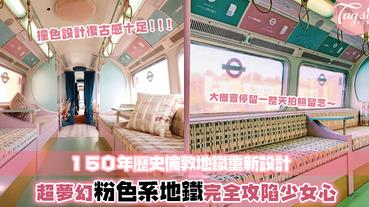 大概是世界上首部令人不想離開的地下鐵!英國設計師以「粉紅色調」重新設計150年歷史的倫敦地鐵~