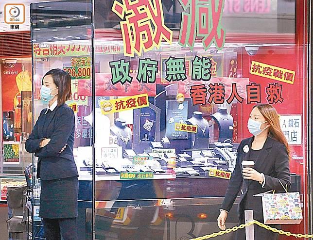 疫情打殘零售業,店舖控訴「政府無能」。(何天成攝)