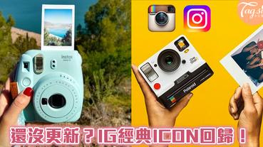 Instagram經典圖示回歸!妳也是更新到的幸運兒嗎?