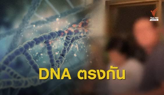 ผลตรวจดีเอ็นเอ