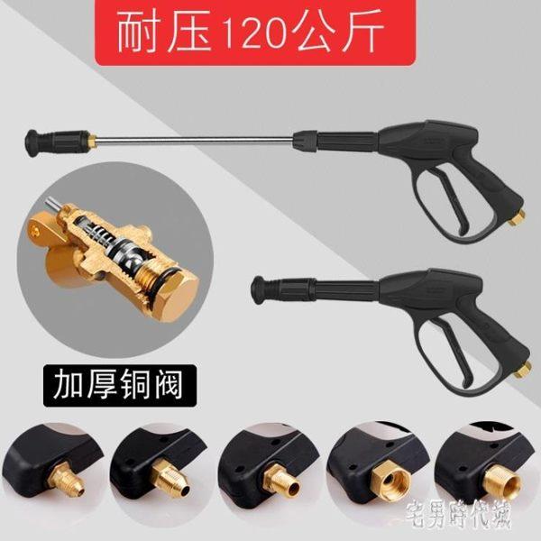 適用黑貓5558280380型家用洗車機水槍配件扇形高壓洗車噴水槍噴頭LXY2278【宅男時代城】