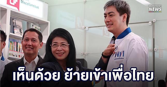 """นิด้าโพล เผยผลสำรวจ กว่า 50 % เห็นด้วย """"ฟิล์ม"""" ย้ายเข้าพรรคเพื่อไทย"""