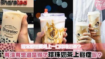 每天都想來一杯珍珠奶茶?如果你有這3點症狀,你可能是患上了珍珠奶茶癮!?