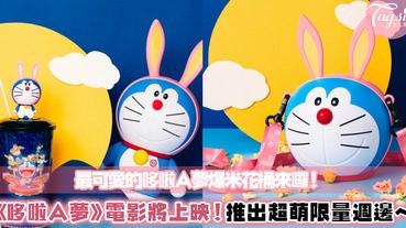 又有萌物來報到囉!哆啦A夢辦月兔超可愛爆米花桶~吃完擺在家也好看,不趕快預購好怕買不到!