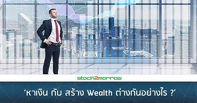 หาเงิน กับ สร้าง Wealth ต่างกันอย่างไร ?