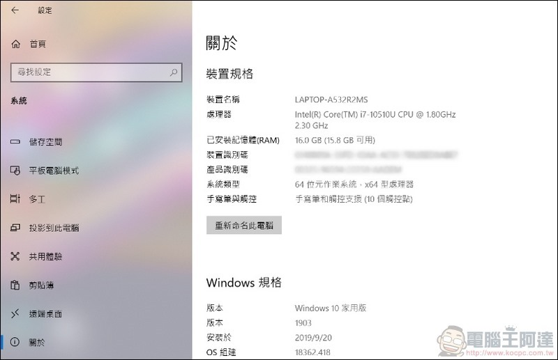 ASUS ZenBook Duo UX481 效能測試 -01