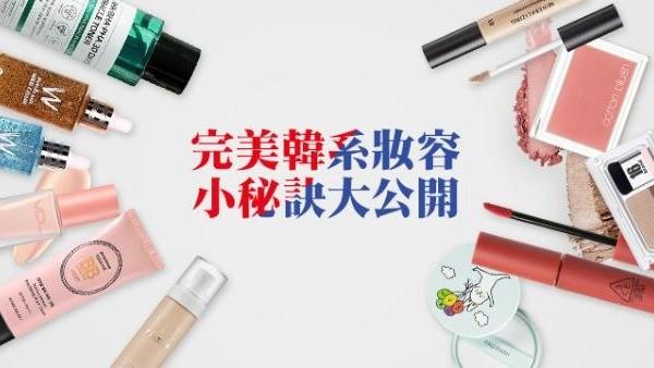 完美韓系妝容 小秘訣大公開