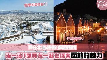 浪漫的北海道裡,有你不會想錯過的歐陸風情!走過函館的大街小道,窺探不一樣的北海道~