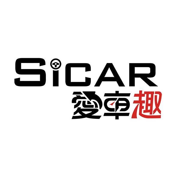 SiCAR愛車趣