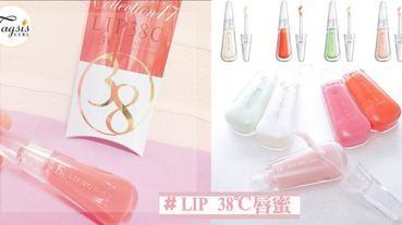 CP值超高!適合一眾小資女の唇蜜!「LIP 38℃唇蜜」〜榮登日本cosme7月化妝品排行榜no.1!