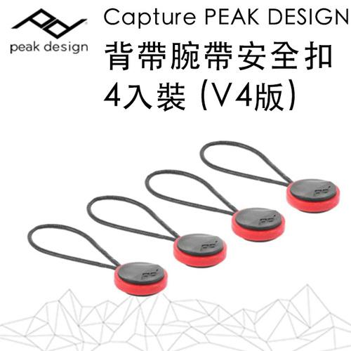 V4版本,斜角設計可單手安裝,適用Peak Design安全扣配件,一秒拆裝,跳傘繩索強大耐重90kg